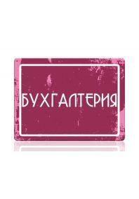 Офисная табличка Бухгалтерия серия Скреч