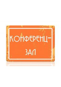 Табличка на дверь Кнференц-зал серия Скреч