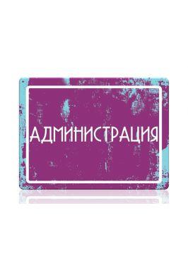 Металлическая табличка  Администрация серия Скреч