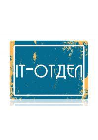 Оригинальная табличка IT-отдел серия Скреч