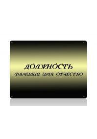 Табличка на кабинет Gold
