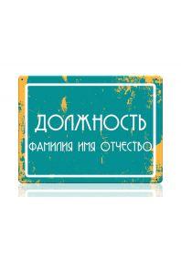 Табличка на кабинет Винтаж