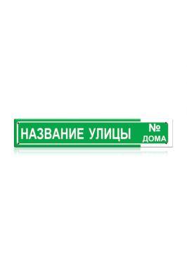 Адресная табличка green