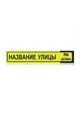 Адресная табличка yellow