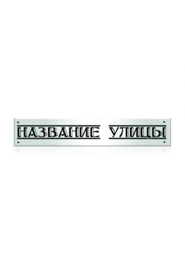 Адресная табличка silver