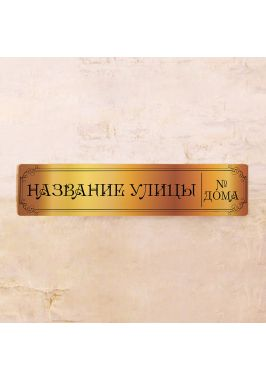Адресная табличка Gold