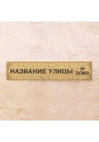 Адресная табличка Винтаж