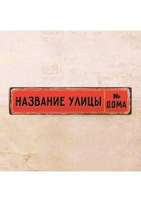 Адресная табличка Red