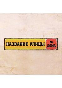 Яркая адресная табличка Yellow/Red