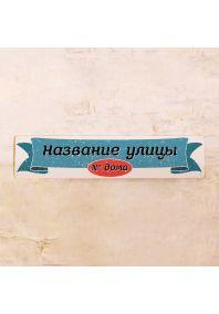 Адресная табличка с лентой