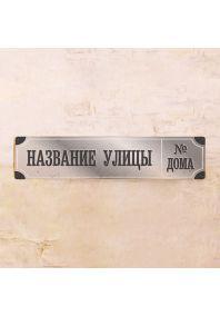Адресная табличка Steel