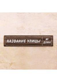 Адресная табличка Wood