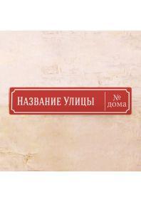 Классическая адресная табличка (Красный)