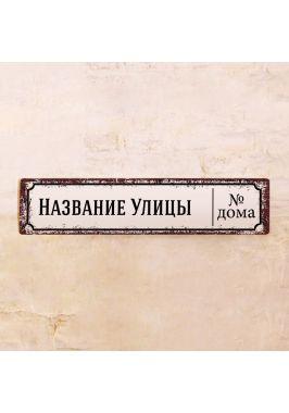 Классическая адресная табличка с ржавчиной