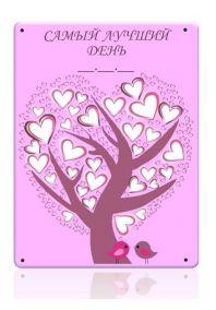 """Свадебная доска для пожеланий """"Самый лучший день"""" Розовая"""
