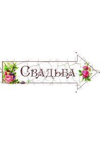 """Указатель """"Свадьба"""" серия Эмаль"""