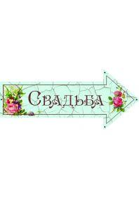 """Указатель """"Свадьба"""" серия Riga"""