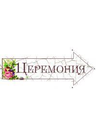 """Указатель """"Церемония"""" серия Эмаль"""