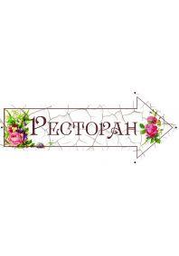 """Указатель """"Ресторан"""" серия Эмаль"""