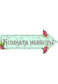 """Свадебный указатель """"Комната невесты"""" Riga"""