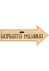 """Указатель """"Комната жениха"""" серия Village"""