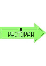 """Указатель """"Ресторан"""" серия Village"""