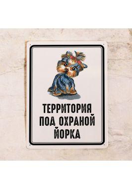 Табличка Территория под контролем йоркширского терьера