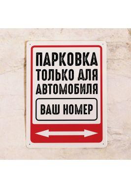 Парковочная табличка с вашим номером