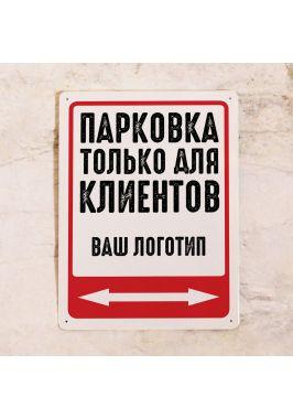 Парковочная табличка с логотипом компании