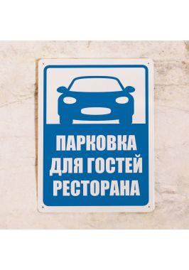 Парковочная табличка для гостей ресторана