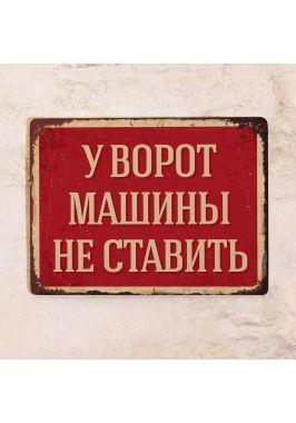 Табличка у ворот машины не ставить