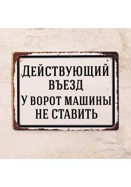 Табличка Действующий въезд машины у ворот не ставить