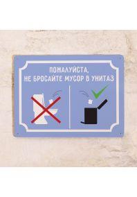 Не бросайте мусор