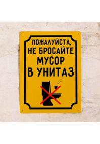 Не бросайте мусорв унитаз