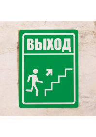 Табличка Выход - Лестница вверх