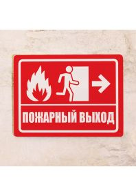 Пожарный выход - направо