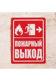 Пожарный выход - направо вертикальная