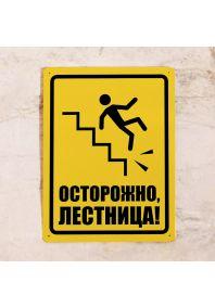 Осторожно, лестница