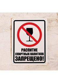 Распитие спиртных напитков запрещено