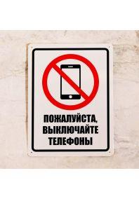 Выключайте телефоны