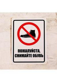 Снимайте обувь