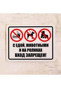 С едой, животными, на роликах - запрещено