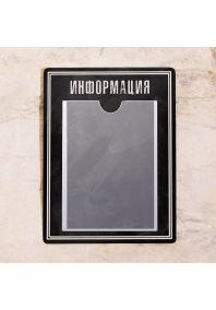 Информационный стенд Грифельная доска 30х40 см