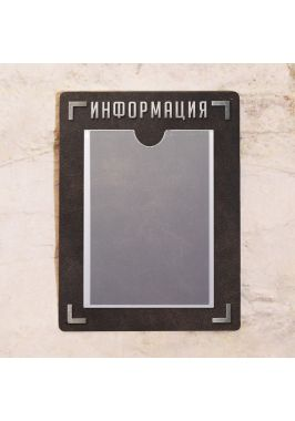 Информационный стенд Барбершоп 30х40 см