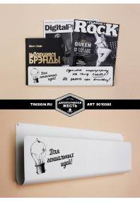 Магнитно-маркерный карман Для гениальных идей