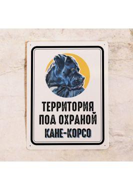 Табличка Территория под охраной кане-корсо