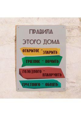 Табличка правила дома
