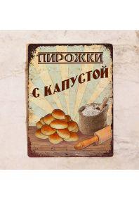 Винтажная табличка Пирожки с капустой