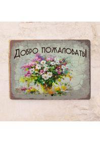 Табличка Добро пожаловать весенняя