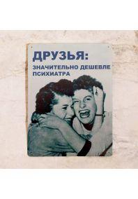 Декоративная табличка Друзья